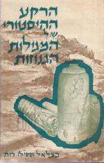 הרקע ההיסטורי של המגילות הגנוזות