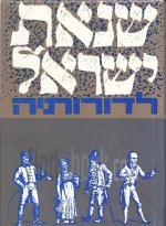 שנאת ישראל לדורותיה (במצב טוב מאד, המחיר כולל משלוח)