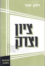 ציון וצדק מבחר דברים בעניני תנועת העבודה בישראל / 2 כרכים במארז מקורי