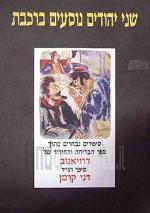 שני יהודים נוסעים ברכבת:סיפורים נבחרים מתוך ספר הבדיחה והחידוד של דרויאנוב