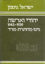 (יהודי ורשה) יהודי וארשה 1939-1943 גיטו מחתרת מרד