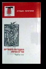 המקורות היהודיים של הנצרות