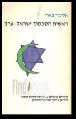ראשית הסכסוך ישראל ערב