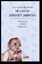 סודותיה של הלוחשת לתינוקות