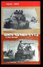 בדרך המדבר והאש תולדות גדוד 9