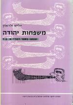 משפחות יהודה שנמנו בספר דבהי א,ב,ד