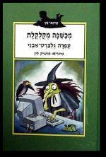 מכשפה מקולקלת