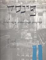 פינסק : ספר עדות וזכרון לקהילת פינסק-קארלין / שלושה כרכים (במצב ט
