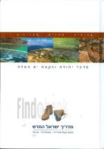 מדריך ישראל החדש: מדבר יהודה ובקעת ים המלח