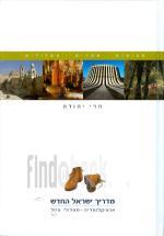 מדריך ישראל החדש: הרי יהודה