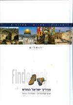 מדריך ישראל החדש - ירושלים : כרך