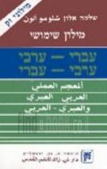 מילון שימושי עברי-ערבי ערבי עברי
