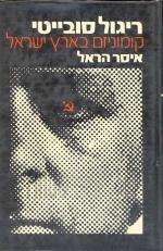 ריגול סובייטי - קומוניזם בארץ ישראל