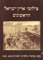 צילומי ארץ ישראל הראשונים - מסע בעקבות צלמים ראשונים (1839-1989) / במצב טוב מאד, המחיר כולל משלוח.