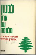 לבנון ארץ עם מלחמה