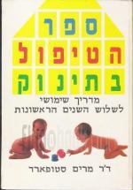 ספר הטיפול בתינוק - מדריך שימושי לשלוש השנים הראשונות
