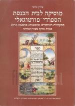 מוסיקה לבית הכנסת הספרדי פורטוגאלי