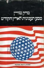 מסע תענוגות לארץ הקודש - המהדורה בהוצאת בית א לבינסון
