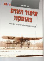 ציפור האדם באופקנו, הטיסות הראשונות לארץ-ישראל 1913-1914