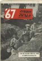 תעודת בגרות 67