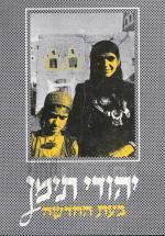 יהודי תימן בעת החדשה