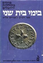פרקים בתולדות ירושלים בימי בית שני