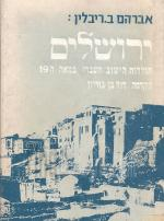 ירושלים : תולדות הישוב העברי במאה התשע-עשרה / מאת אברהם ב. ריבלין