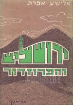 ירושלים והפרוזדור
