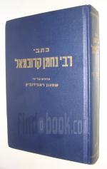 כתבי רבי נחמן קרוכמאל : מורה נבוכי הזמן
