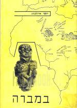 במברה : גישה חדשה לפענוח חידת יציאת מצרים ותעלומת עשרת השבטים
