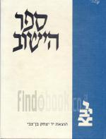 ספר הישוב כרך ראשון הישוב למקומותיו מימי חורבן בית שני עד כיבוש ארץ ישראל על ידי הערבים