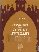 הפואטיקה של השירה העברית בימי הביניים (במצב ט