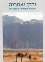 ירדן ואתריה כרך א גיאוגרפיה והיסטוריה קדמוניות ירדן