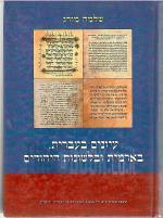 עיונים בעברית בארמית ובלשונות היהודים