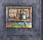 ד. משולם ציורים 1960-1968 / דוד משולם ציורים 1960-1968