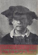חיי רמברנדט ואן רין : בצרוף מאתים העתקים מיצירות האמן