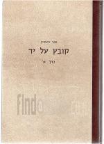 ספר האסיף קבץ על יד כרך א'