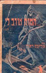 המות אורב לי / מאת אליזבט דאלי ; מאנגלית - א' קהתי