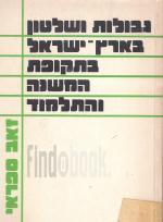 גבולות ושלטון בארץ ישראל בתקופת המשנה והתלמוד