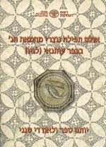 אולם תפילה נוצרי מהמאה הג' בכפר עותנאי (לגיו)