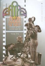 אמנות הסרט - הטכניקה והפואטיקה של המבע הקולנועי