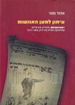 עיתון למען האנושות - הפארווערטס: מהגרים, סוציאליזם ופוליטיקה יהודית בניו-יורק 1890-1917.