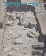 ארץ ישראל מחקרים בידיעת הארץ ועתיקותיה - כרכים- למכירה כבודדים