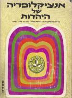 אנציקלופדיה של היהדות שני כרכים סט שלם