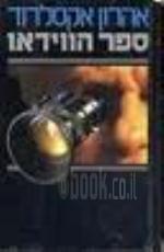 ספר הוידאו