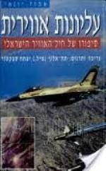 עליונות אווירית - סיפורו של חיל-האוויר הישראלי