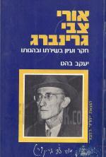 אורי צבי גרינברג - חקר ועיון בשירתו ובהגותו