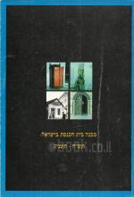 מבנה בית הכנסת בישראל, תש