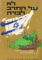 לא על החרב לבדה הספור המופלא על גבורת עם ישראל ונצחונו במלחמת ששת הימים