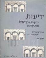 ידיעות בחקירת ארץ-ישראל ועתיקותיה, מבחר מאמרים מכרכים א-טו, 2 קבצים - 2 כרכים.